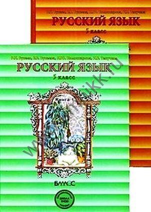 Скачать ГДЗ Русский язык 7 Класс Бунеев Бунеева