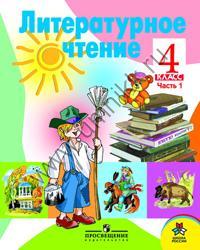 Гдз Литературное Чтение 3 Класс Климанова 2013